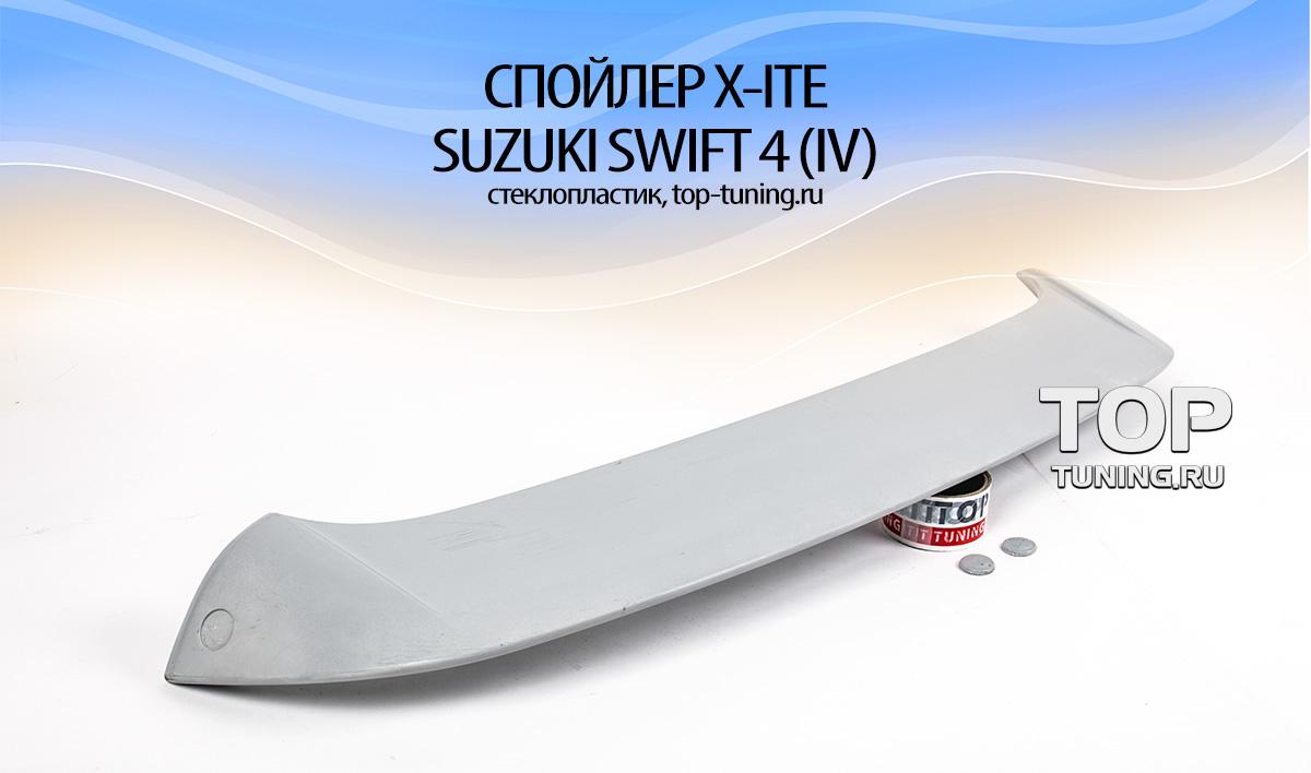 Спойлер X-ITE на Suzuki Swift 4 (IV) Спойлер сузуки свифт