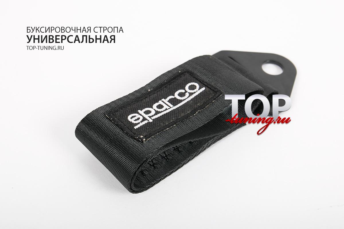 БУКСИРОВОЧНАЯ СТРОП ПЕТЛЯ - МОДЕЛЬ СПАРКО