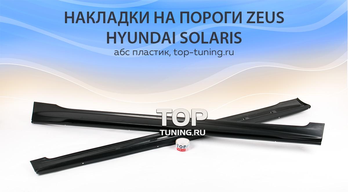 7813 Накладки на пороги Zeus на Hyundai Solaris