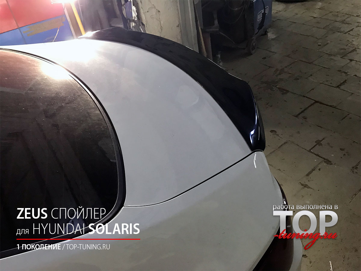 Спойлер на багажник - Обвес Зевс - Тюнинг Хендай Солярис (1 поколение) 2010-2017 г.в.