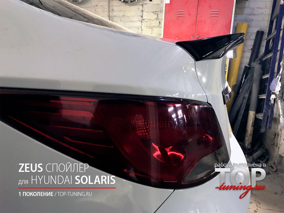 7815 Спойлер на крышку багажника Zeus на Hyundai Solaris