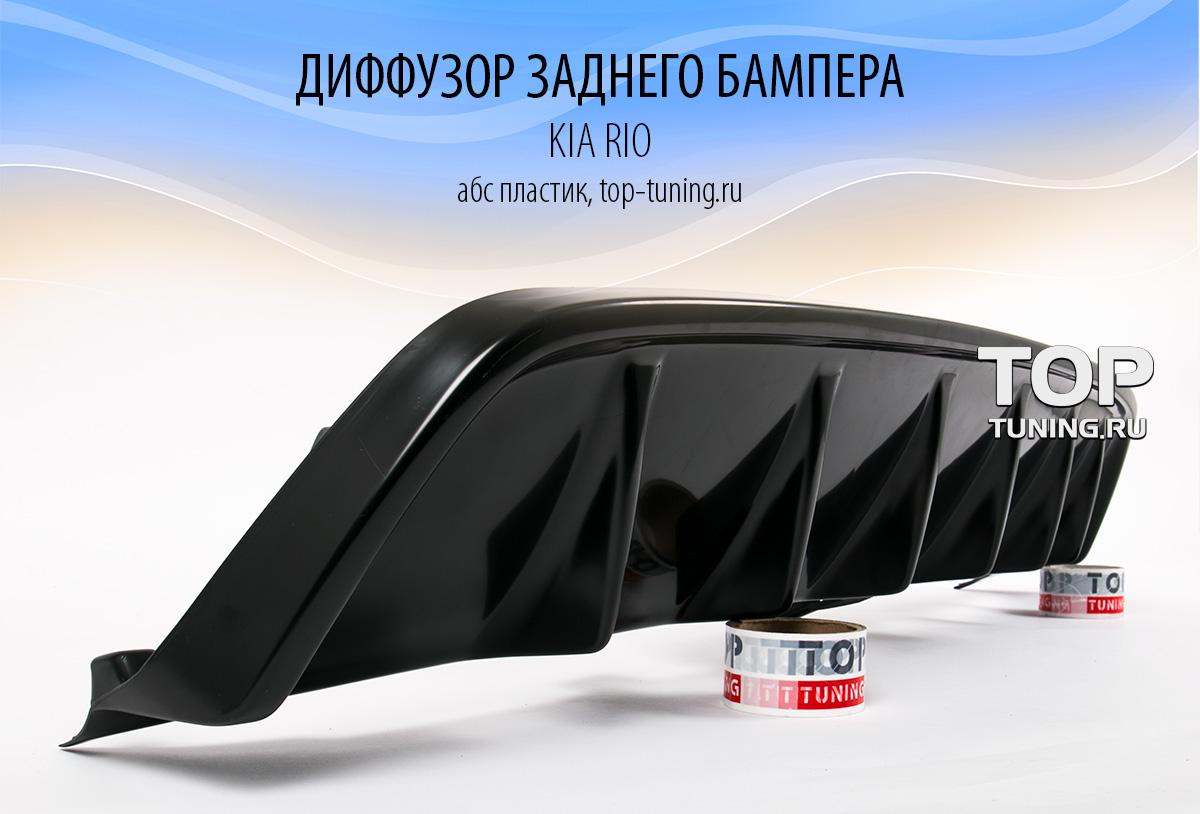 7848 Диффузор заднего бампера Skill на Kia Rio 3