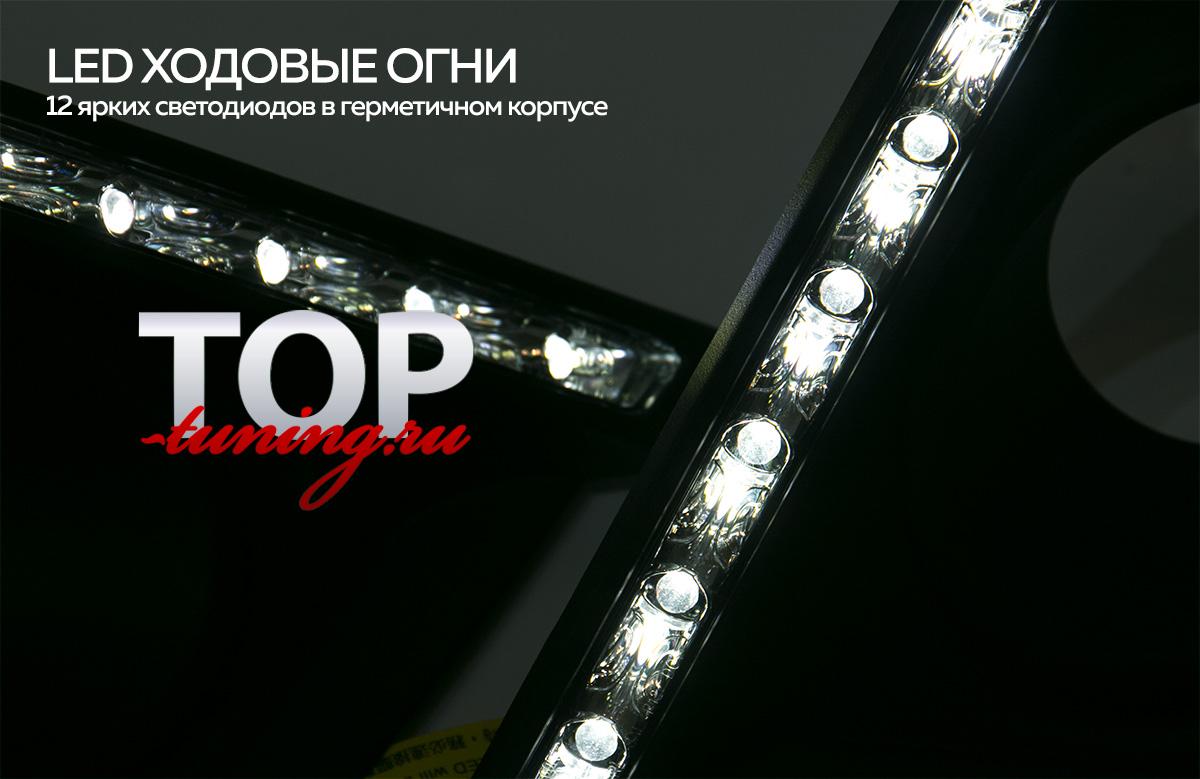 Комплект светодиодных ходовых огней LED Star - Тюнинг Тойота Камри E160 (дорестайлинг)