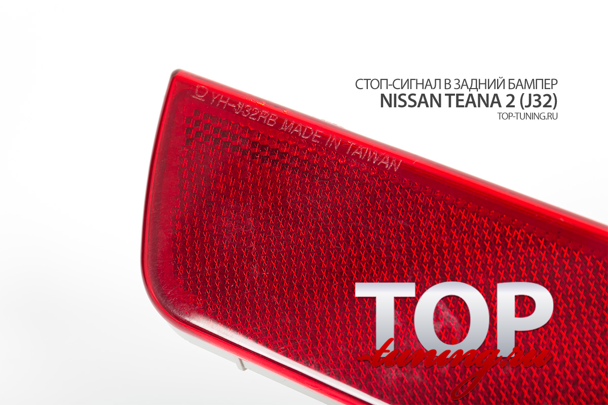 7904 Стоп-сигнал в задний бампер на Nissan Teana 2 (J32)