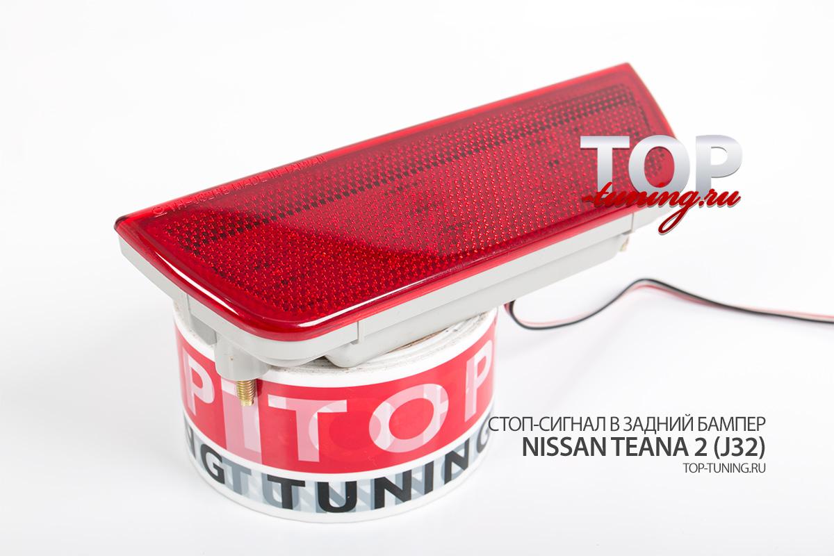 Штатный стоп-сигнал (рефлектор) в задний бампер Nissan Teana 2 (J32)