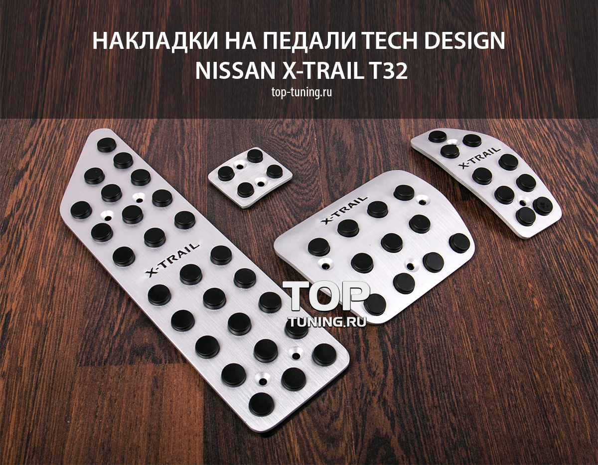 7928 Накладки на педали TECH Design Exclusive на Nissan X-Trail T32