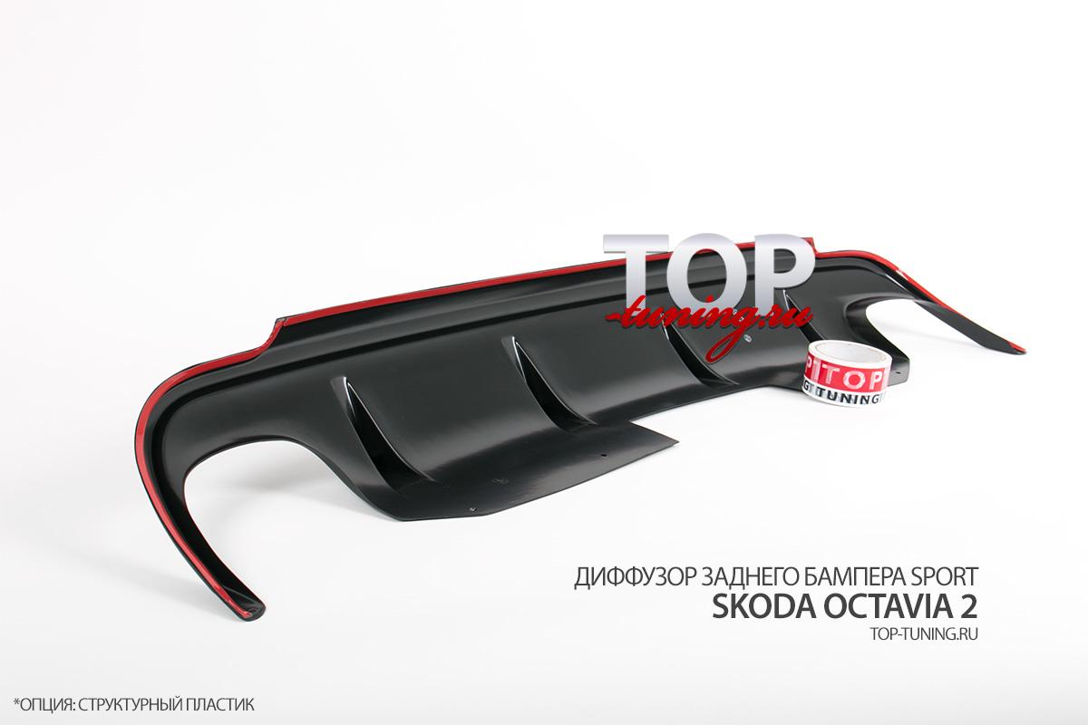 7945 Диффузор заднего бампера Sport на Skoda Octavia 2