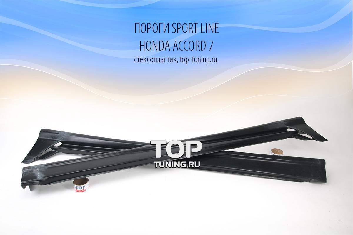 796 Пороги - Обвес Sport Line на Honda Accord 7
