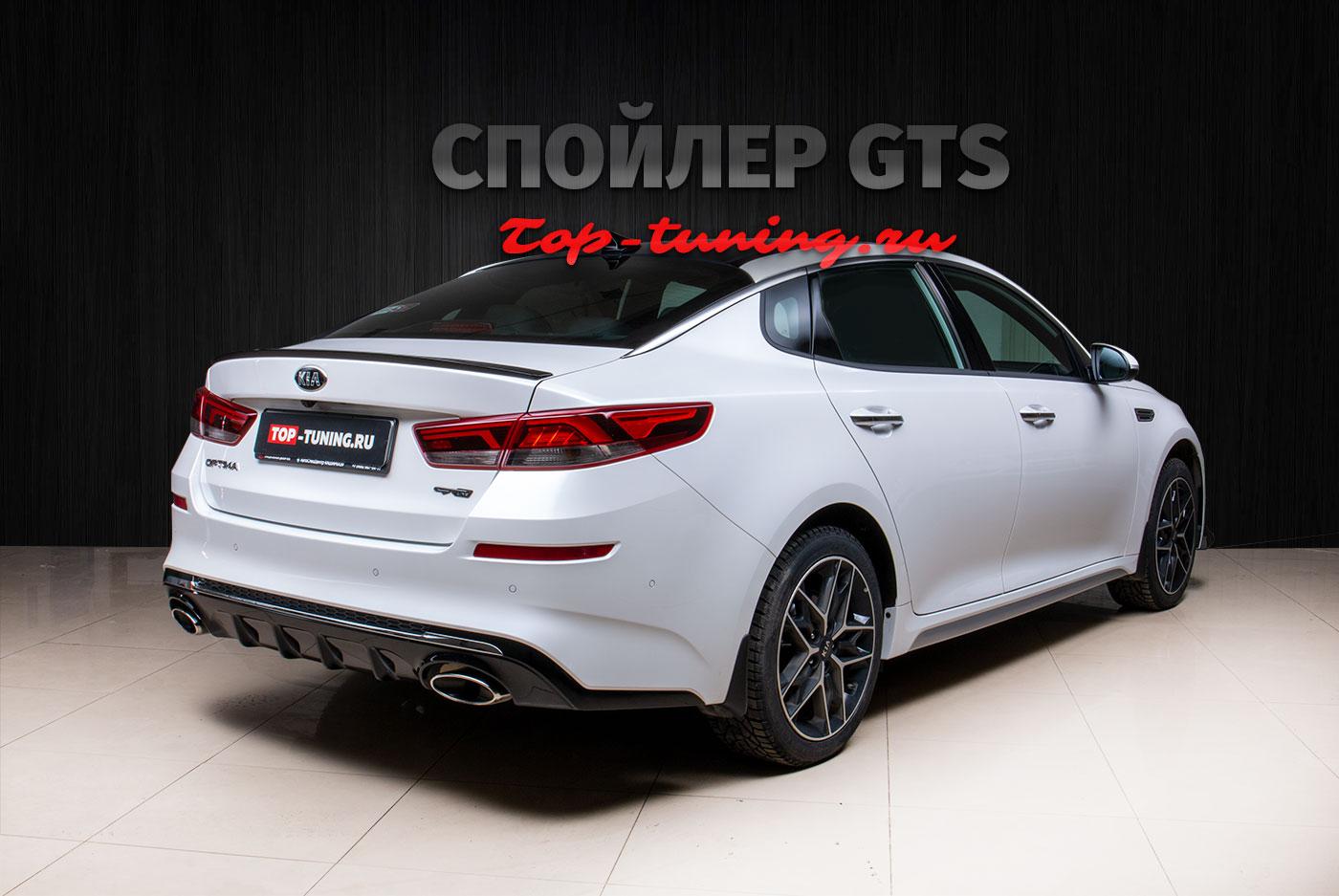 7961 Спойлер на крышку багажника GTS на Kia Optima 4 (K5)