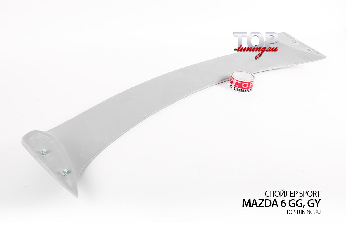 Высокий спойлер на крышку багажника Sport - Тюнинг Мазда 6 (Лифтбэк, 1 поколение, рестайлинг / дорестайлинг)