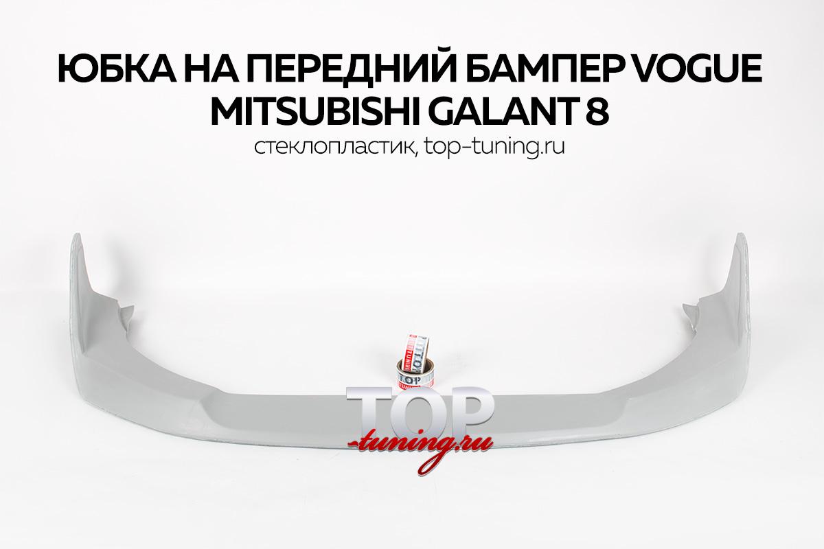 7989 Юбка на передний бампер VOGUE на Mitsubishi Galant 8