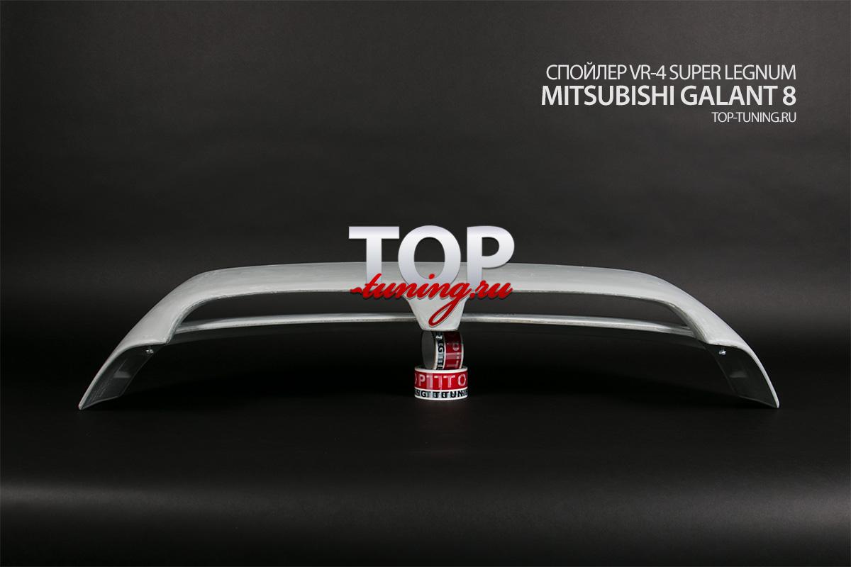 7991 Спойлер на крышку багажника VR-4 Super Legnum на Mitsubishi Galant 8