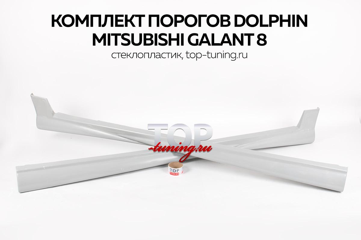 КОМПЛЕКТ ПОРОГОВ ДОЛФИН - ТЮНИНГ МИТСУБИСИ ГАЛАНТ 8 (СЕДАН, УНИВЕРСАЛ)
