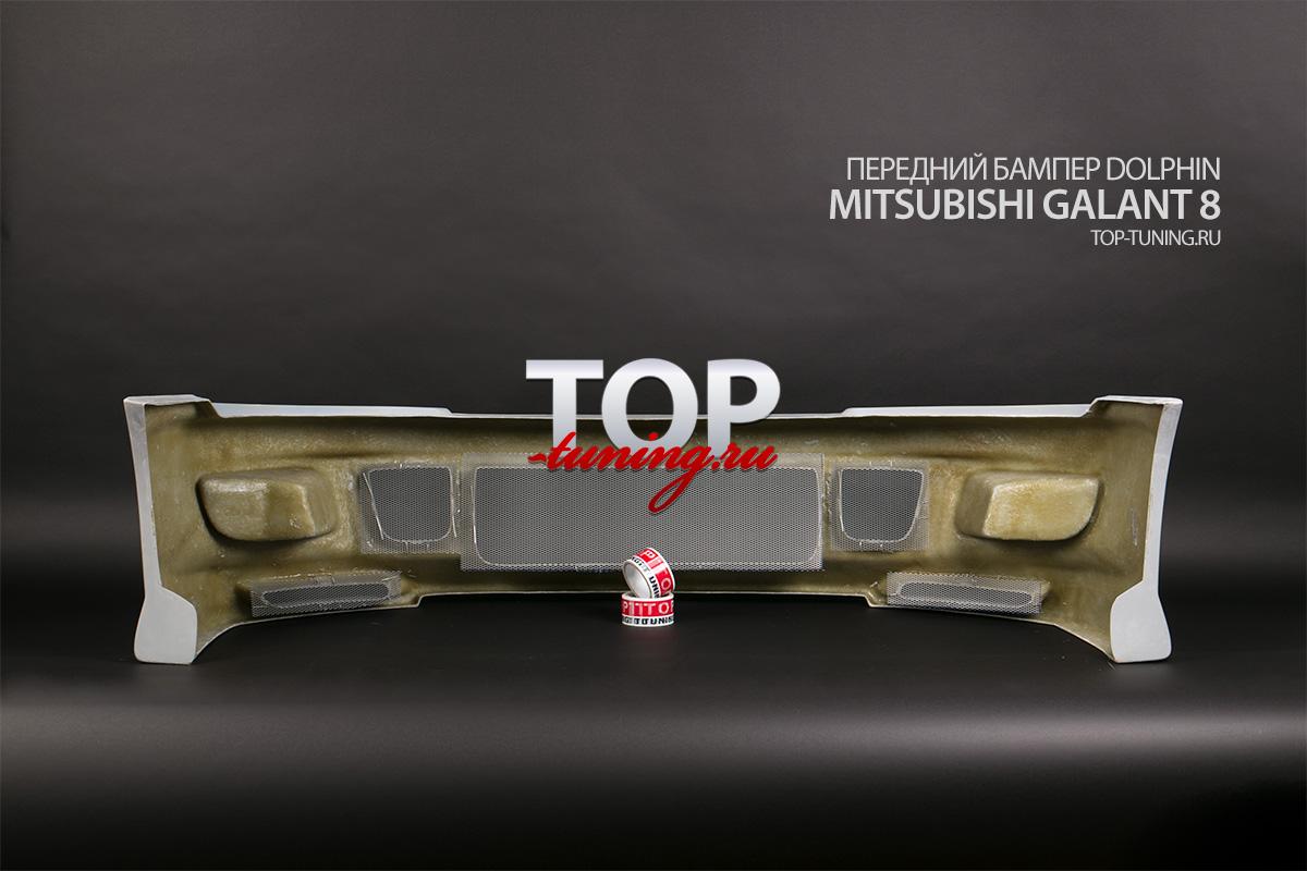 002 Передний бампер Dolphin на Mitsubishi Galant 8