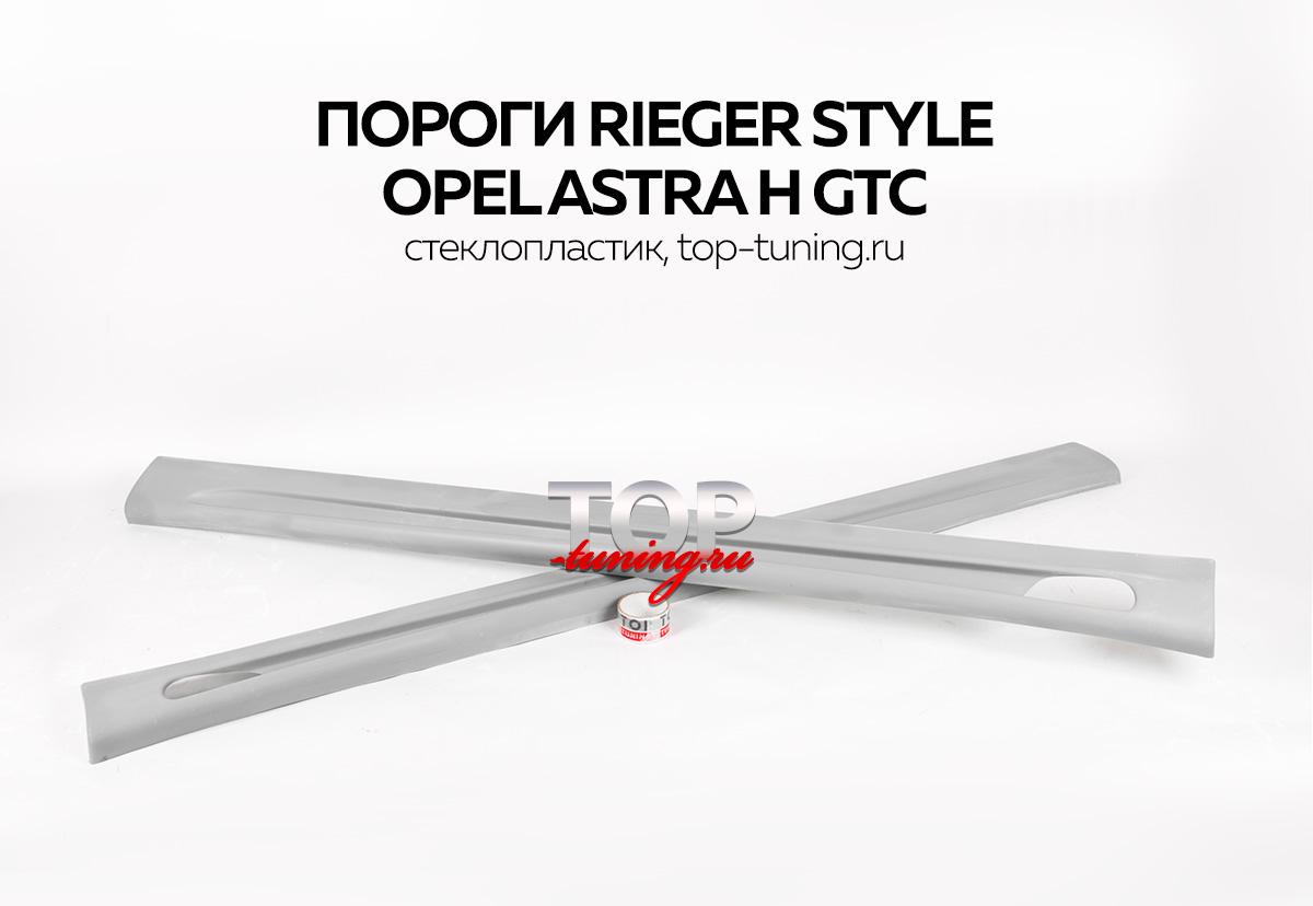 8005 Тюнинг - Пороги Rieger Style на Opel Astra H GTC