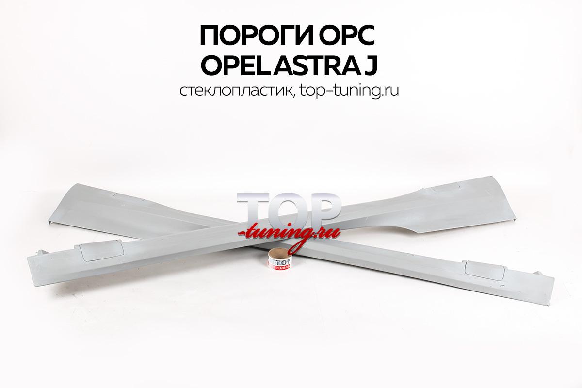 Комплект порогов - Обвес ОПЦ - Тюнинг Опель Астра J GTC