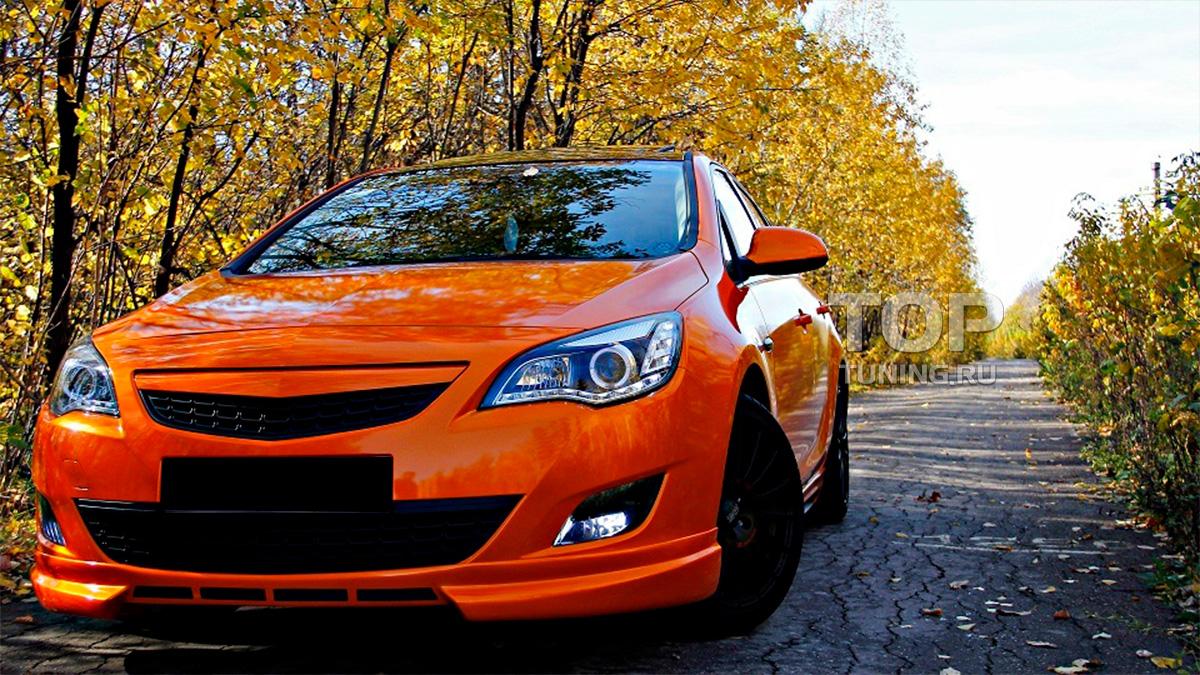 Opel astra о юбка переднего бампера