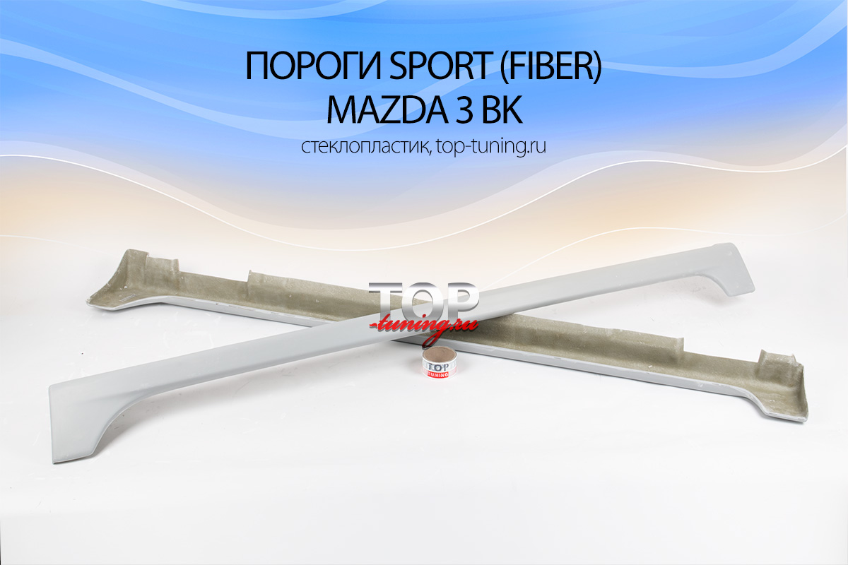 8030 Тюнинг - Пороги Sport (Fiber) на Mazda 3 BK