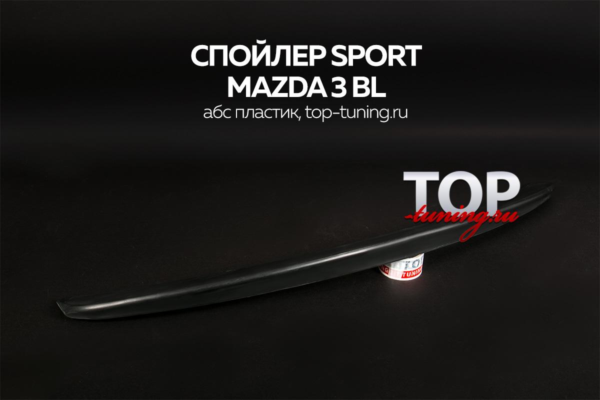 Спойлер на крышку багажника Спорт - Тюнинг Мазда 3 БЛ (седан)