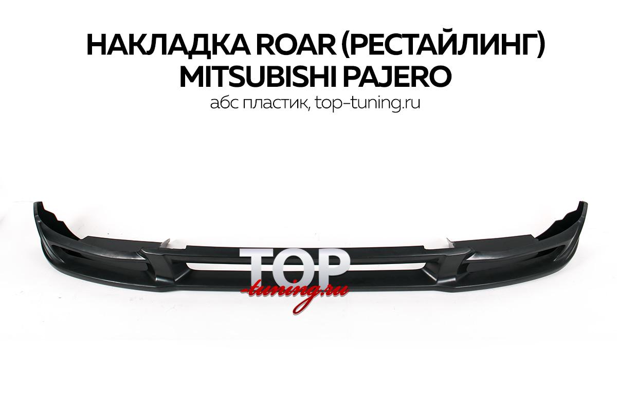 Юбка на передний бампер Рор - Тюнинг Митсубиси Паджеро 4 (1ый рестайлинг).