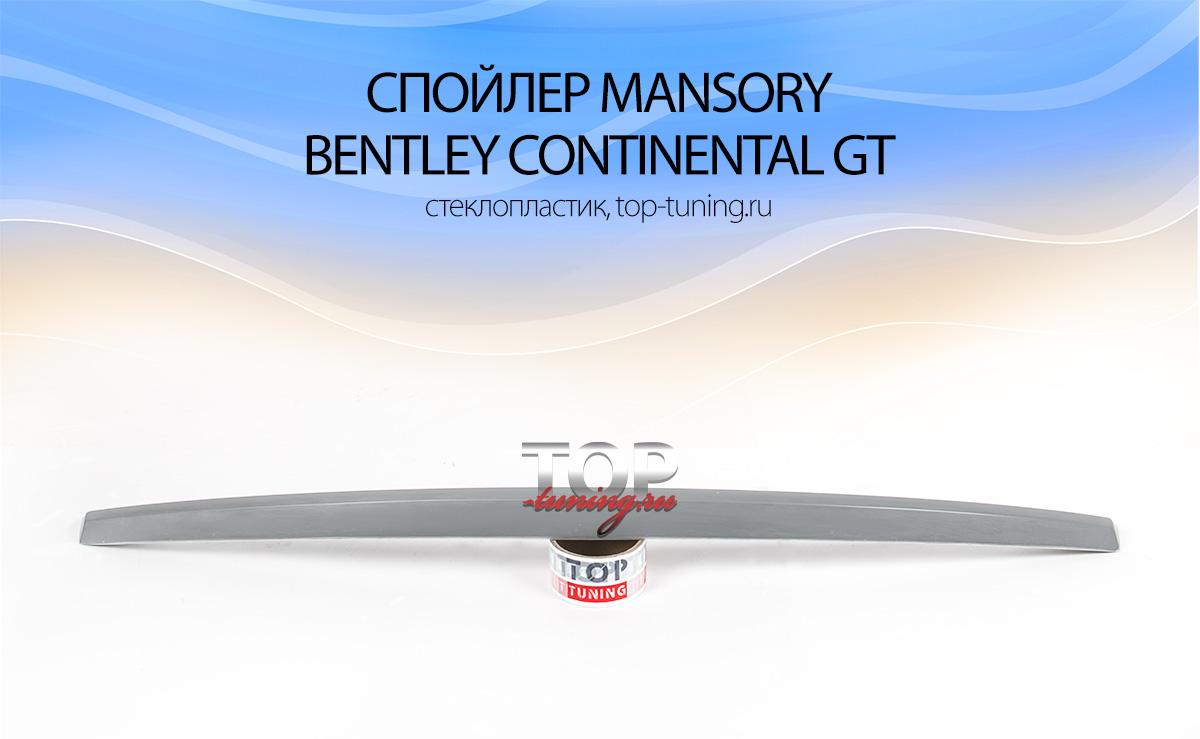 8059 Лип-спойлер на крышку багажника Mansory на Bentley Continental GT 1