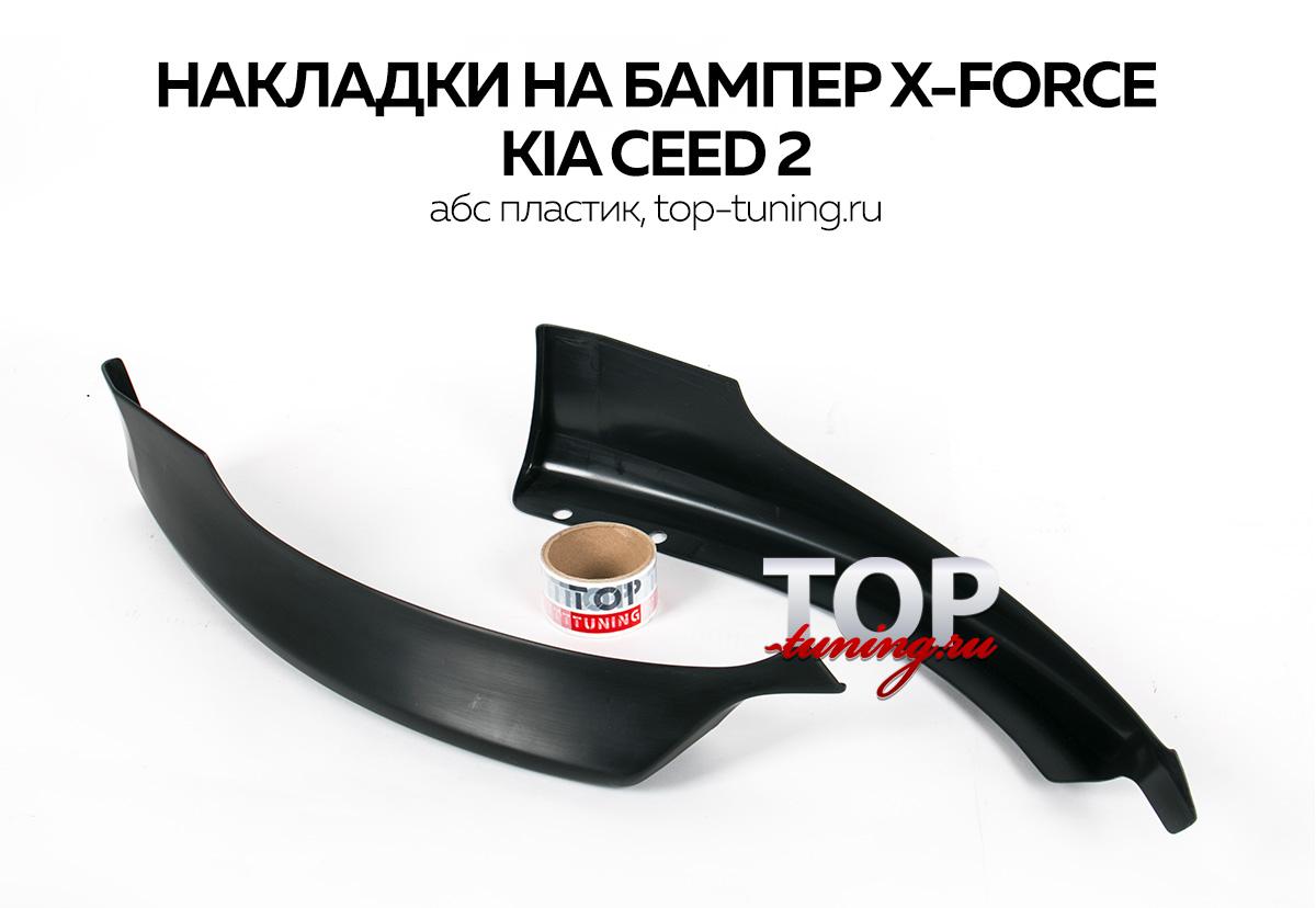 8065 Накладки на передний бампер X-Force на Kia Ceed 2