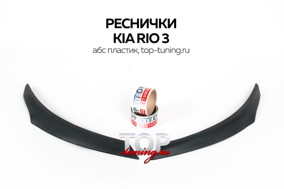 НАКЛАДКИ НА ПЕРЕДНЮЮ ОПТИКУ - ТЮНИНГ КИА РИО 3 (ДОРЕСТАЙЛИНГ, 2011 / 2015)