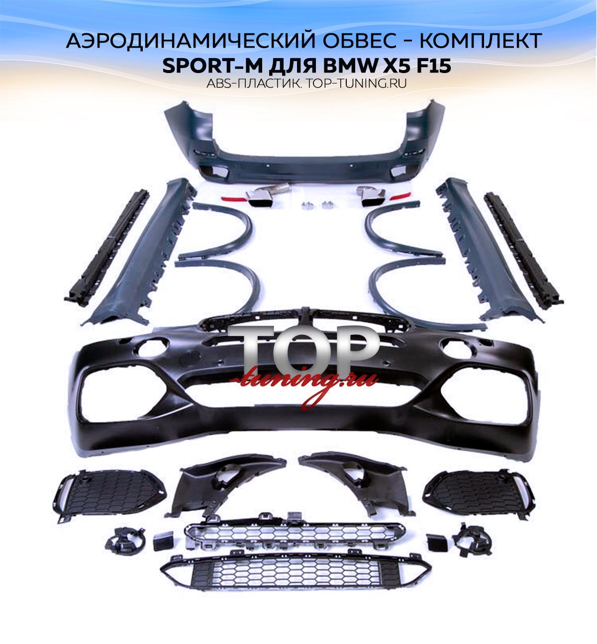 8076 Спорт пакет M-Technic Sport ABS на BMW X5 F15