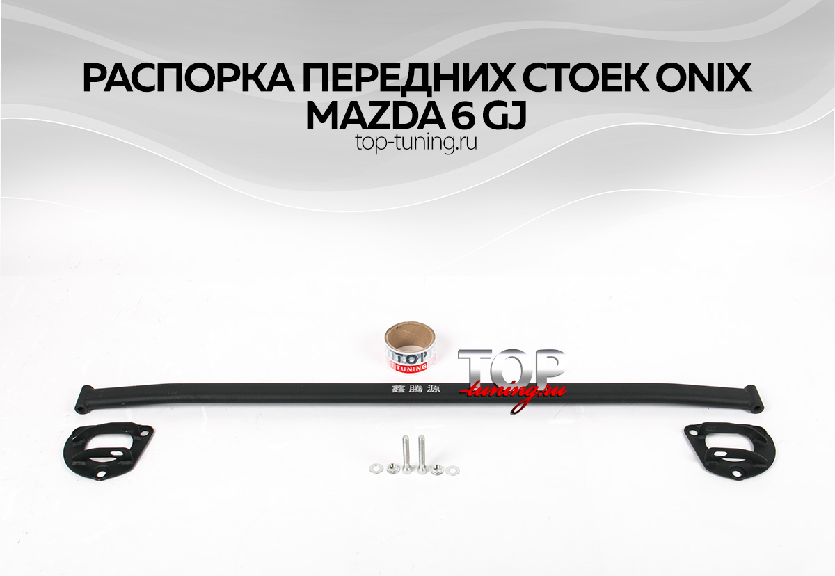 8105 Распорка передних стоек на Mazda 6 GJ