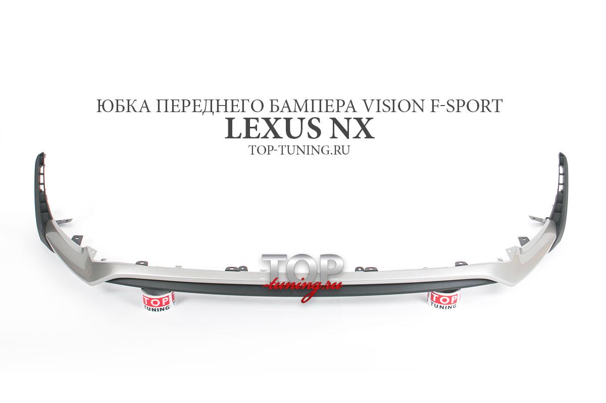 8110 Юбка переднего бампера Vision F-SPORT на Lexus NX
