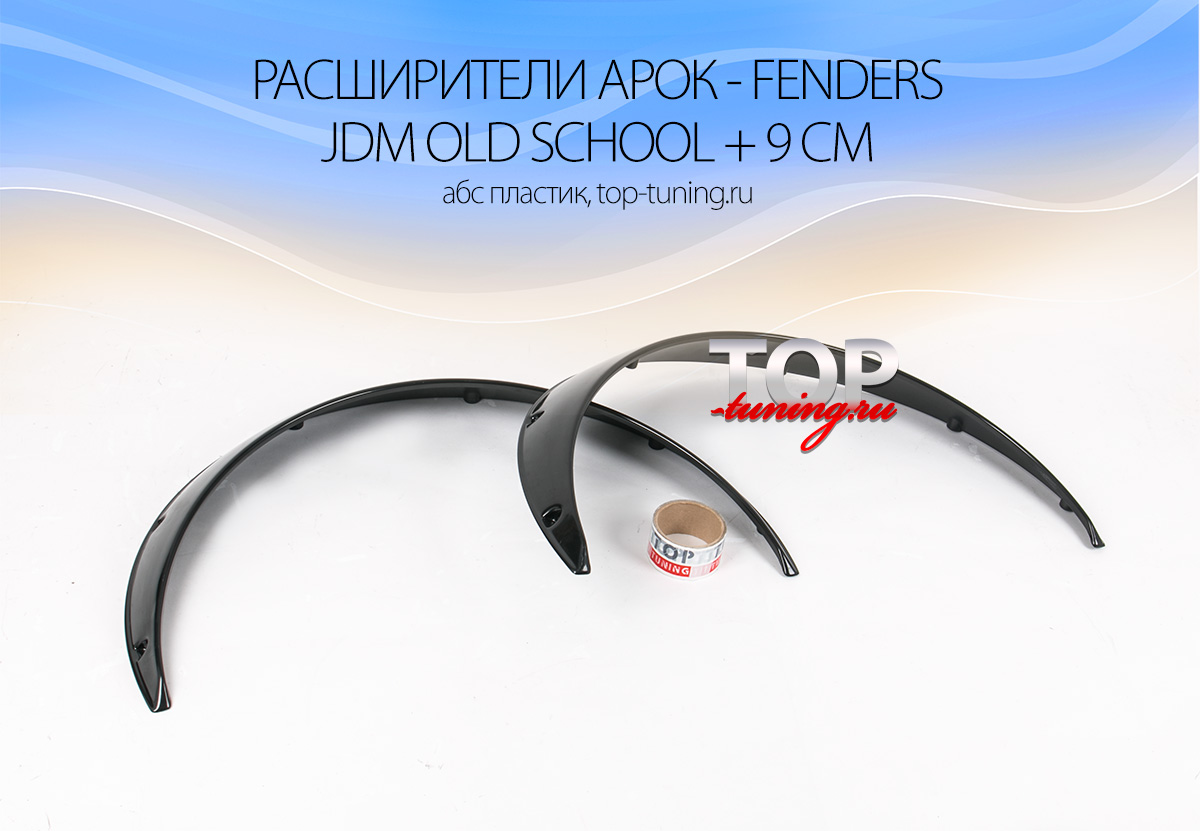 8119 Расширители арок - Fenders JDM Old School