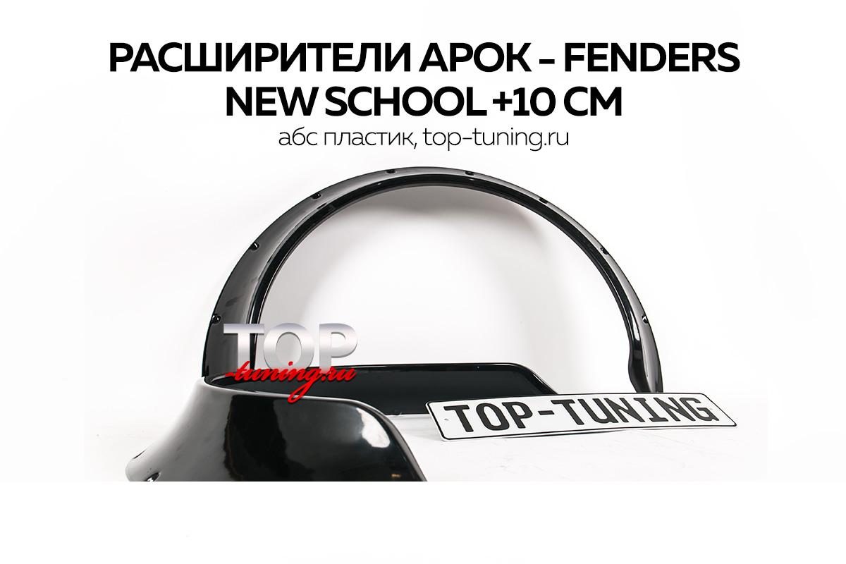 ОРИГИНАЛЬНЫЕ JDM РАСШИРИТЕЛИ АРОК (ФЕНДЕРЫ) NEW SCHOOL МОДЕЛЬ