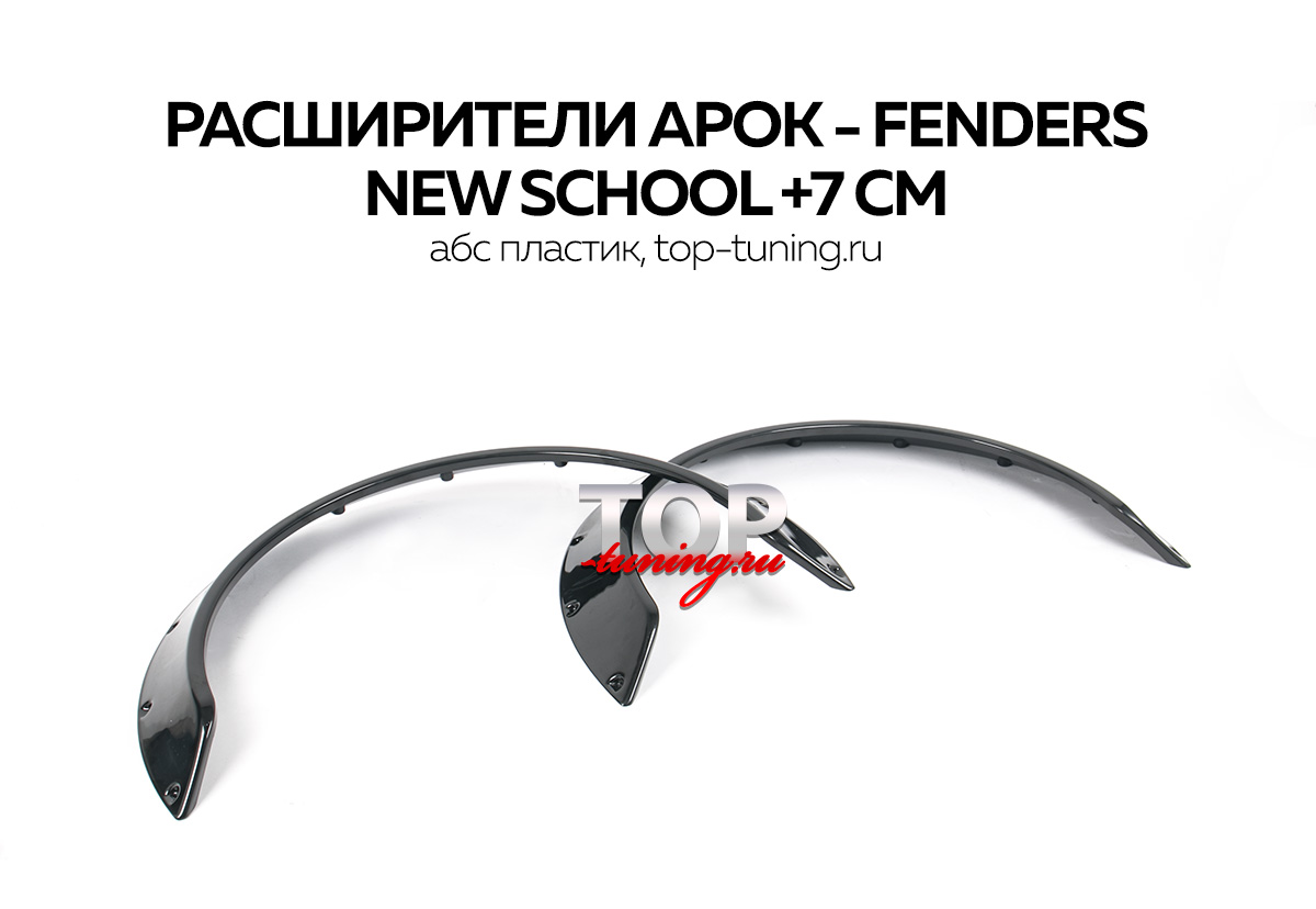 8124 Расширители арок - Fenders JDM New School