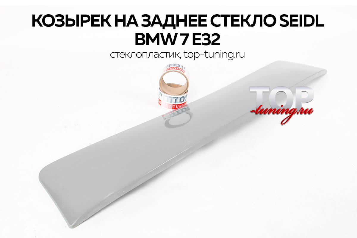 817 Козырек на заднее стекло Seidl на BMW 7 E32