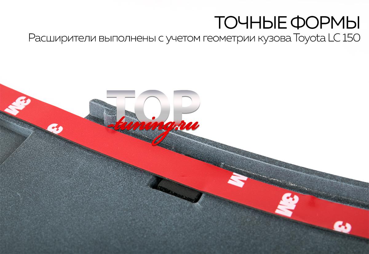 8197 Расширители арок TRD Рестайлинг на Toyota Land Cruiser Prado 150