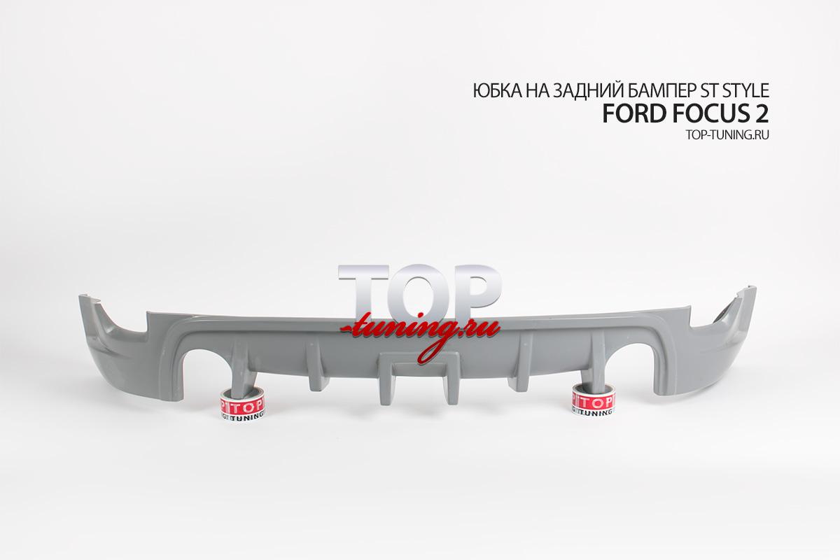 8224 Накладка на задний бампер ST Style на Ford Focus 2