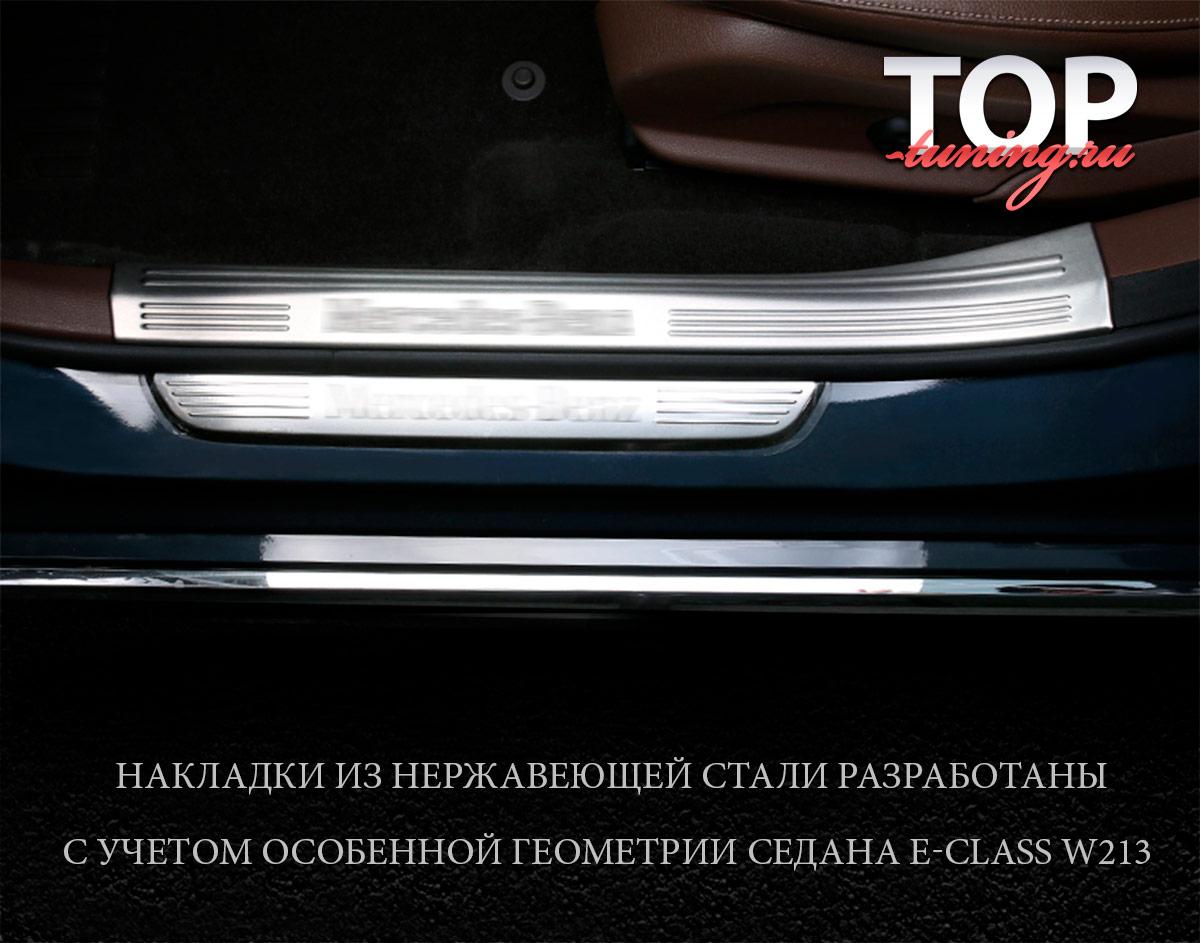 8236 Накладки на пороги в салон Guardian на Mercedes E-Class W213