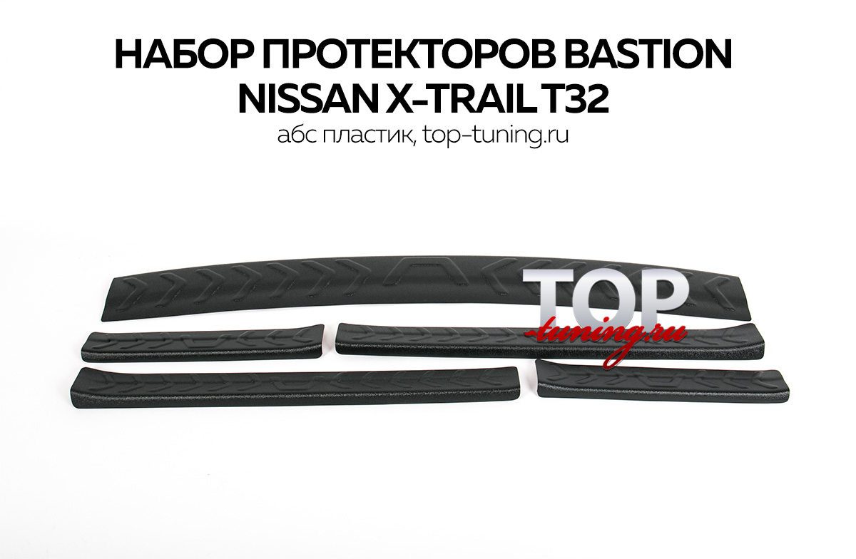 8239 Защитный комплект BASTION на Nissan X-Trail T32