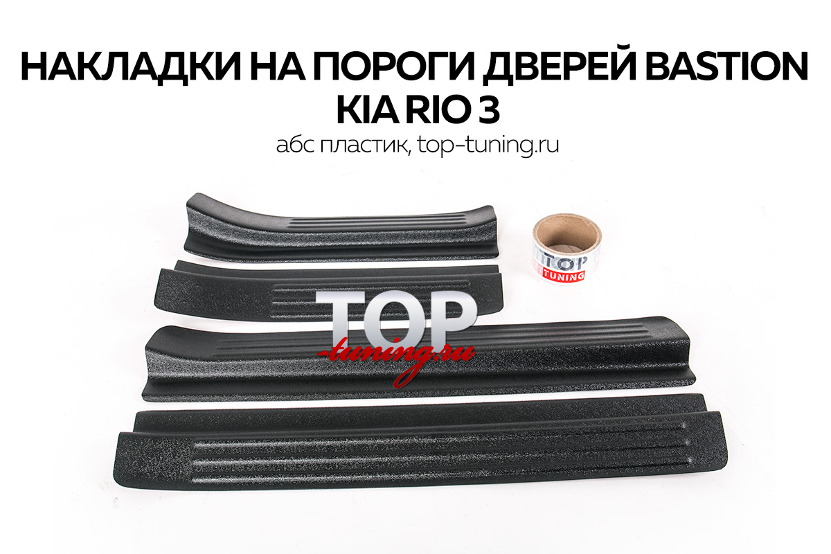 ПРОТЕКТОРЫ / НАКЛАДКИ НА ВНУТРЕННИЙ ПОРОГ БАСТИОН - ТЮНИНГ КИА РИО 3 (СЕДАН, РЕСТАЙЛИНГ, 2015+)