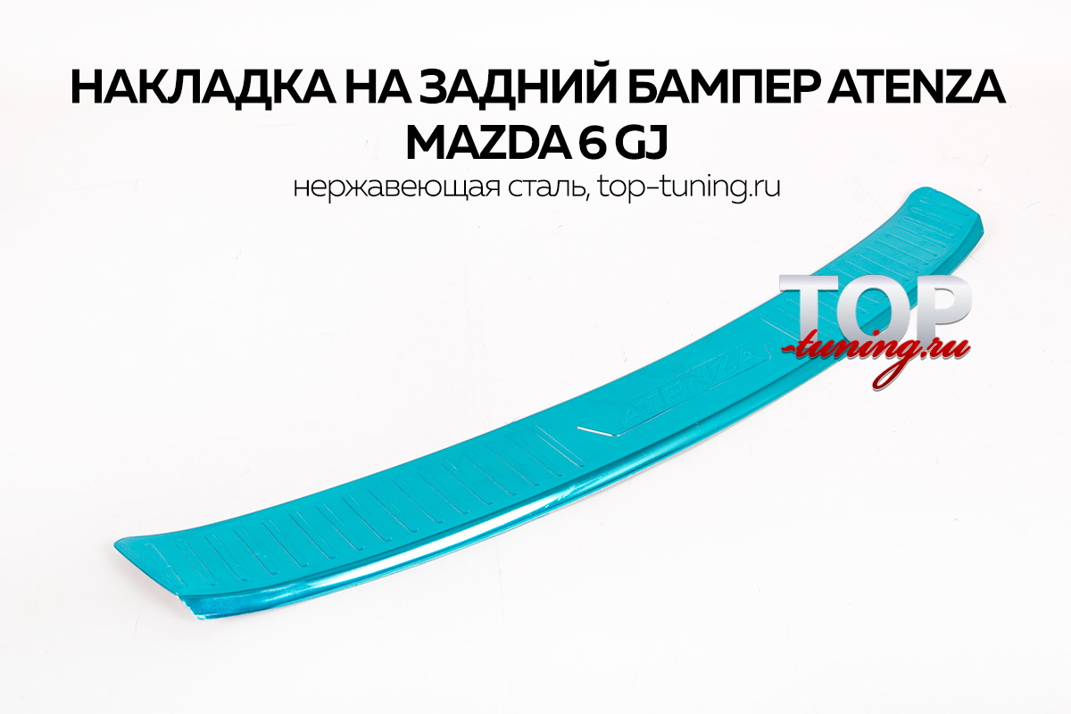 ЗАЩИТНАЯ НАКЛАДКА НА ЗАДНИЙ БАМПЕР - МОДЕЛЬ АТЕНЗА ЛОНГ - ТЮНИНГ МАЗДА 6 GJ (СЕДАН, РЕСТАЙЛИНГ, ДОРЕСТАЙЛИНГ, 2012+)