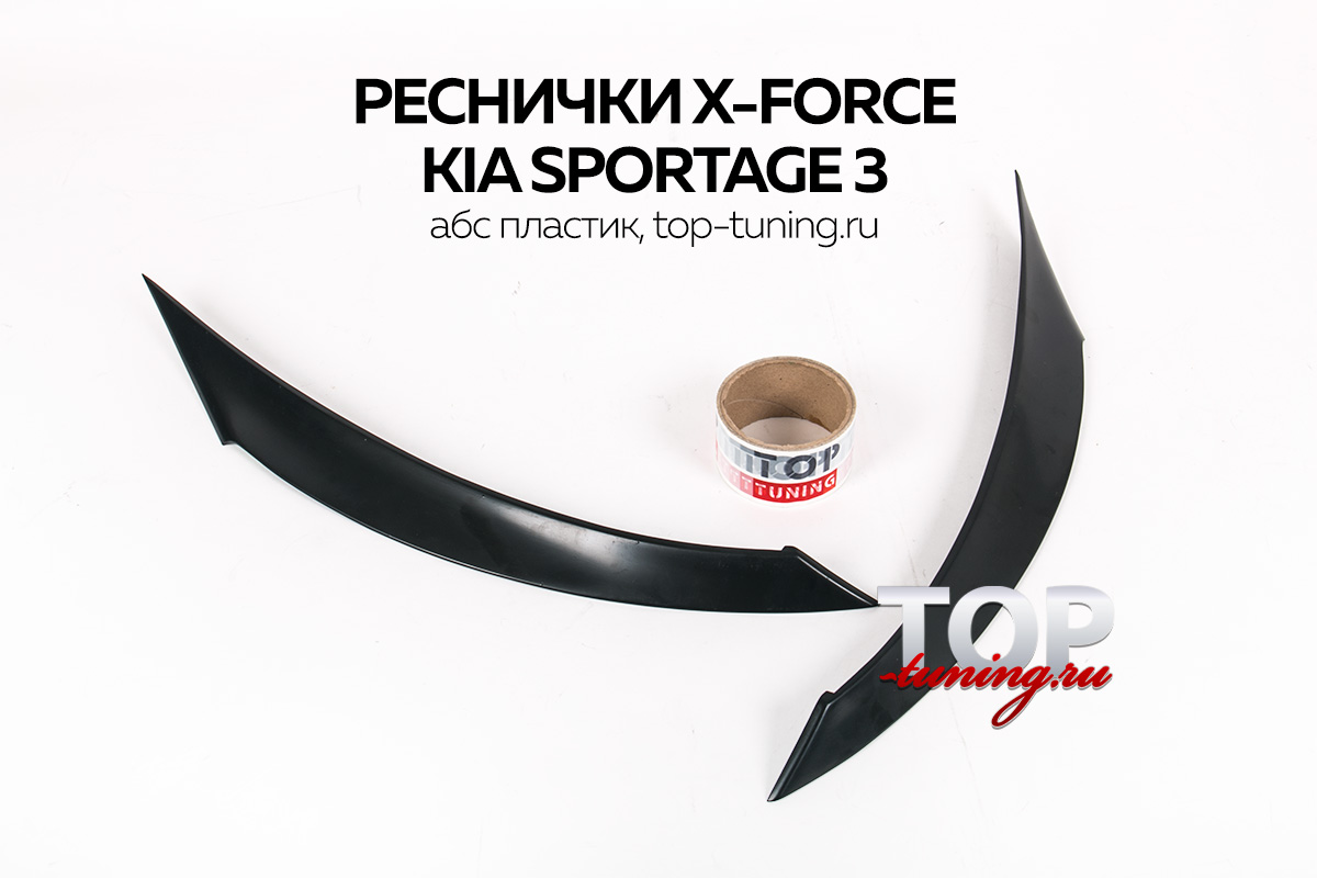 КОМПЛЕКТ НАКЛАДОК НА ПЕРЕДНИЕ ФАРЫ Х-ФОРС - ТЮНИНГ КИА СПОРТАЖ 3