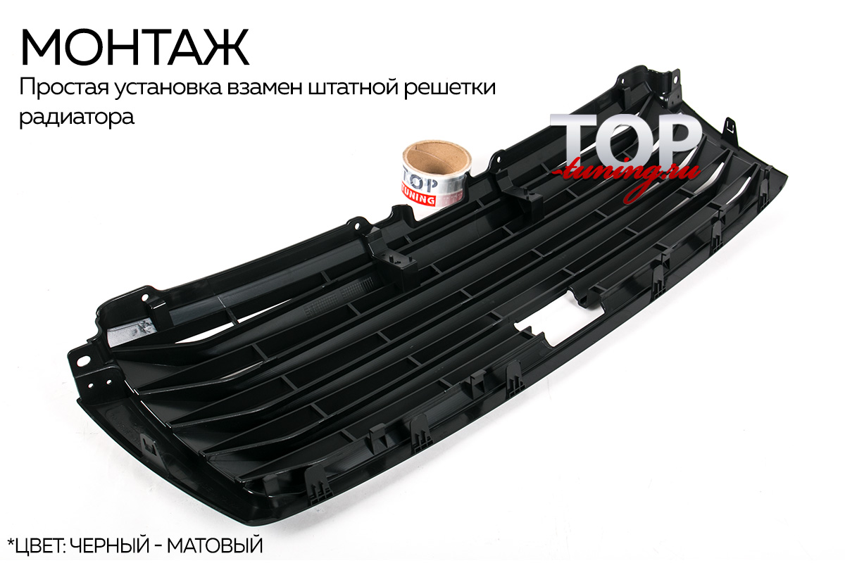 8302 Решетка радиатора без эмблемы Lexus Style на Toyota Land Cruiser Prado 150