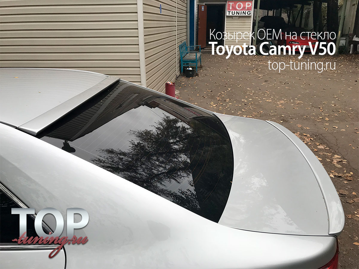 8303 Козырек на заднее стекло OEM Style на Toyota Camry V50 (7)