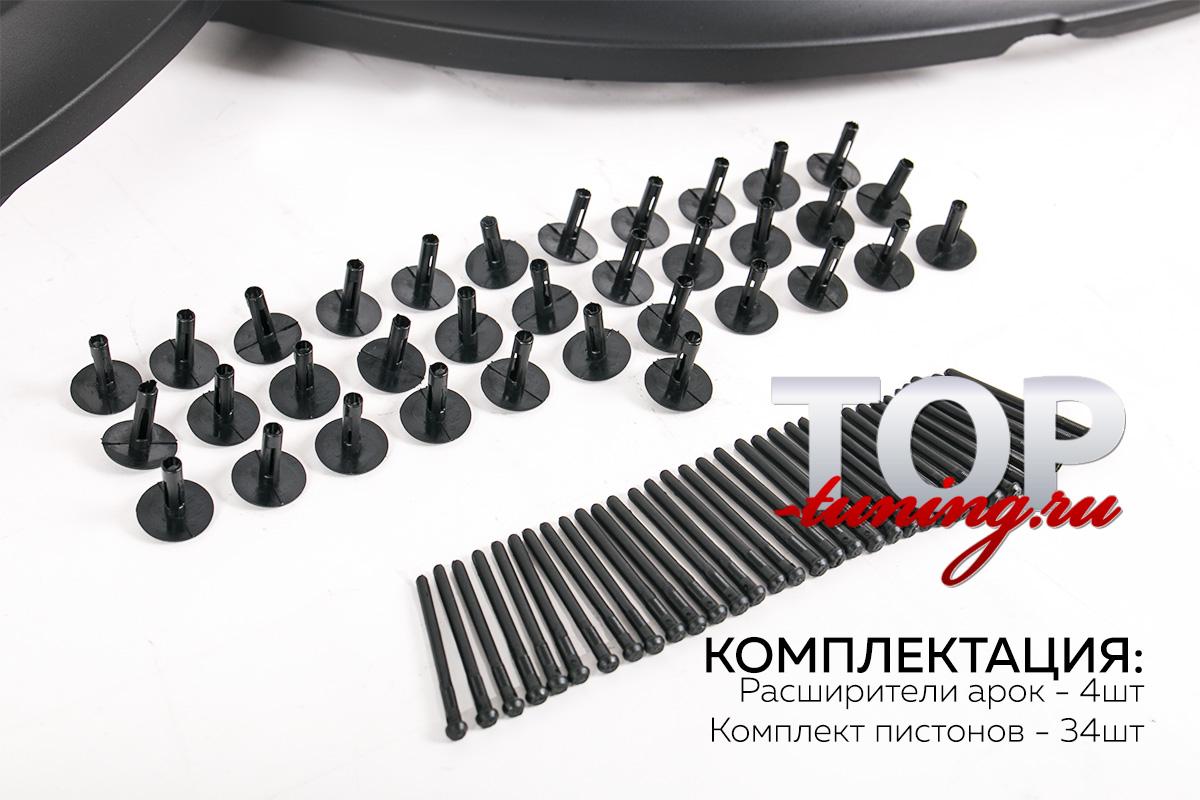 КОМПЛЕКТ РАСШИРИТЕЛЕЙ АРОК М-СТИЛЬ - ТЮНИНГ БМВ Х5 (F15)