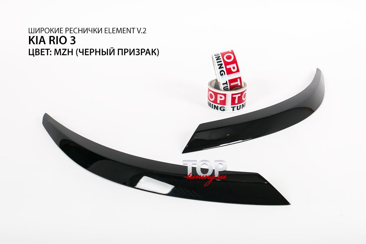 КОМПЛЕКТ НАКЛАДОК НА ПЕРЕДНИЕ ФАРЫ ЭЛЕМЕНТ ВЕРСИЯ №2 - ТЮНИНГ КИА РИО (3 ПОКОЛЕНИЕ, РЕСТАЙЛИНГ, 2015+)