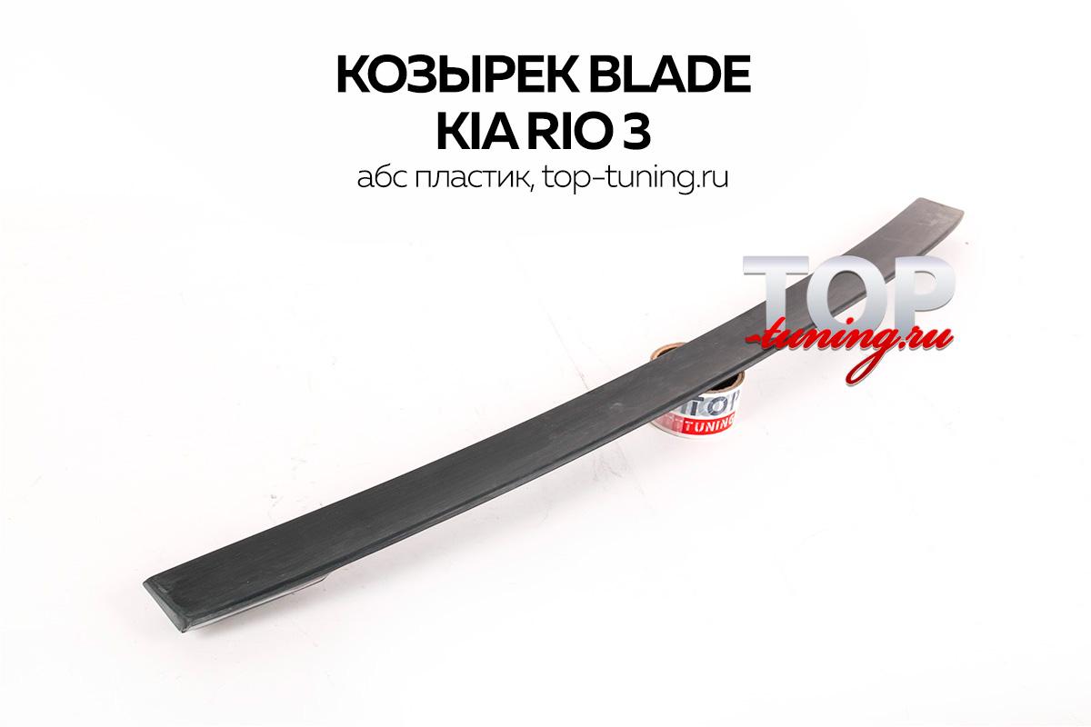 8349 Лип-спойлер Blade 2.0 на Kia Rio 3