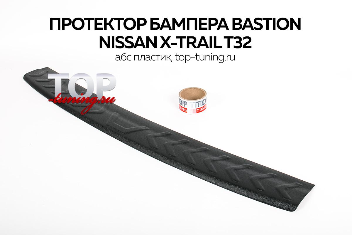 ЗАЩИТНАЯ НАКЛАДКА НА ЗАДНИЙ БАМПЕР БАСТИОН - ТЮНИНГ НИССАН Х ТРАИЛ (Т32, 2014+)