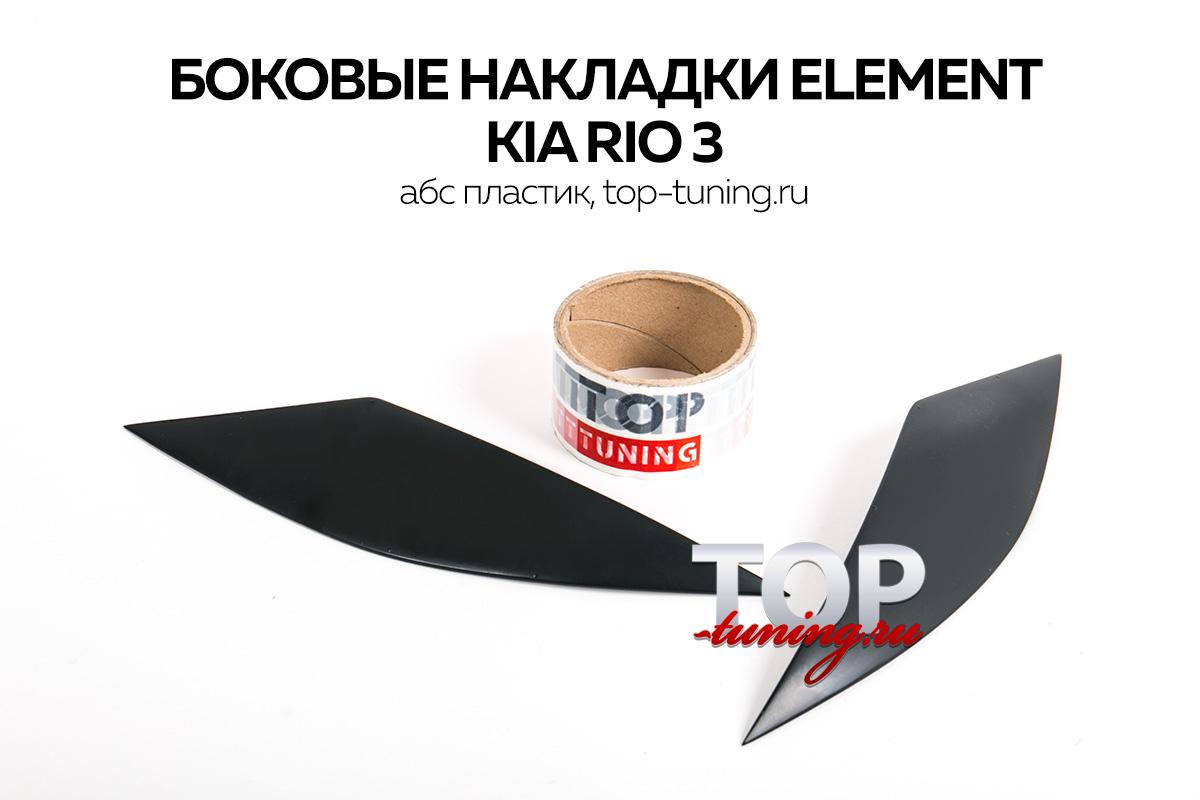 БОКОВЫЕ РЕСНИЧКИ (ЛЕПЕСТКИ) НА ФАРЫ - МОДЕЛЬ ЭЛЕМЕНТ - ТЮНИНГ КИА РИО (3 ПОКОЛЕНИЕ, РЕСТАЙЛИНГ, 2015+)