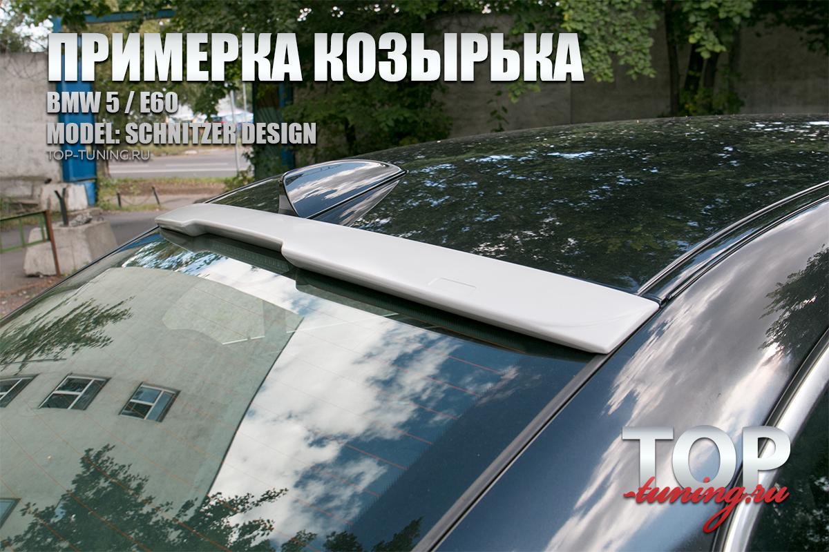 8393 Козырек на заднее стекло AC Schnitzer (ABS) на BMW 5 E60, E61, M5