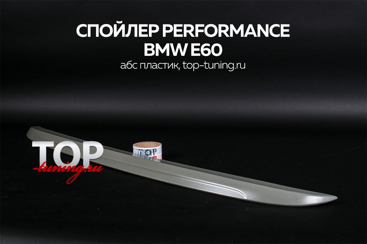 8397 Спойлер Performance на BMW 5 E60, E61, M5